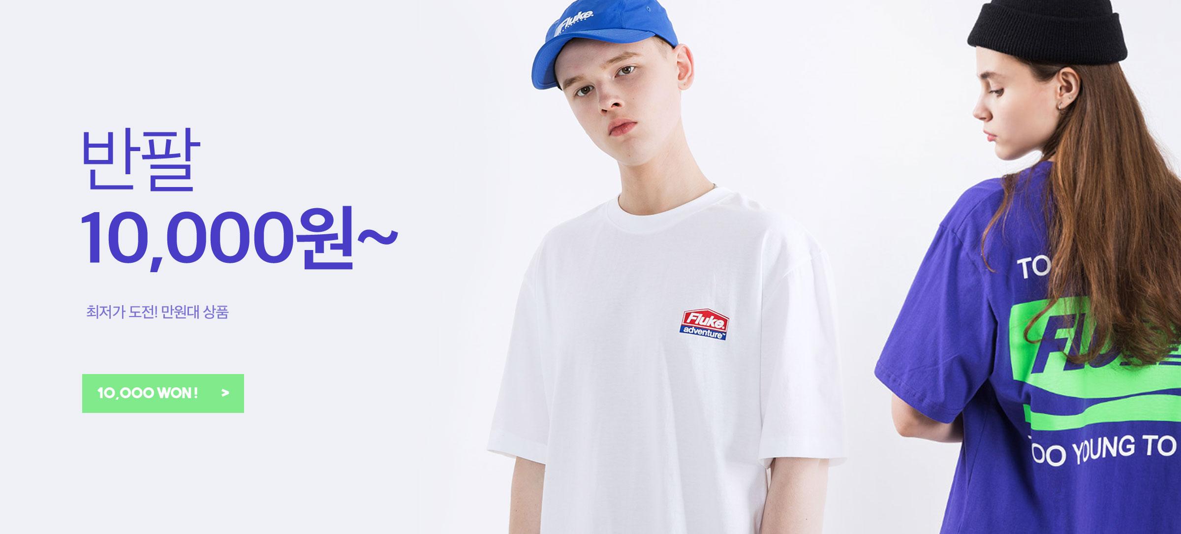 [반팔] 만원대