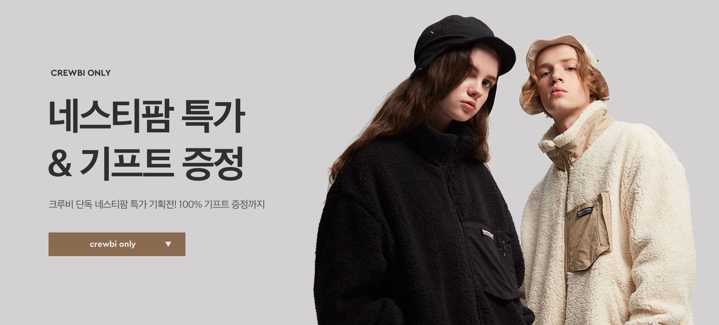 네스티팜 크루비 단독 최저가!