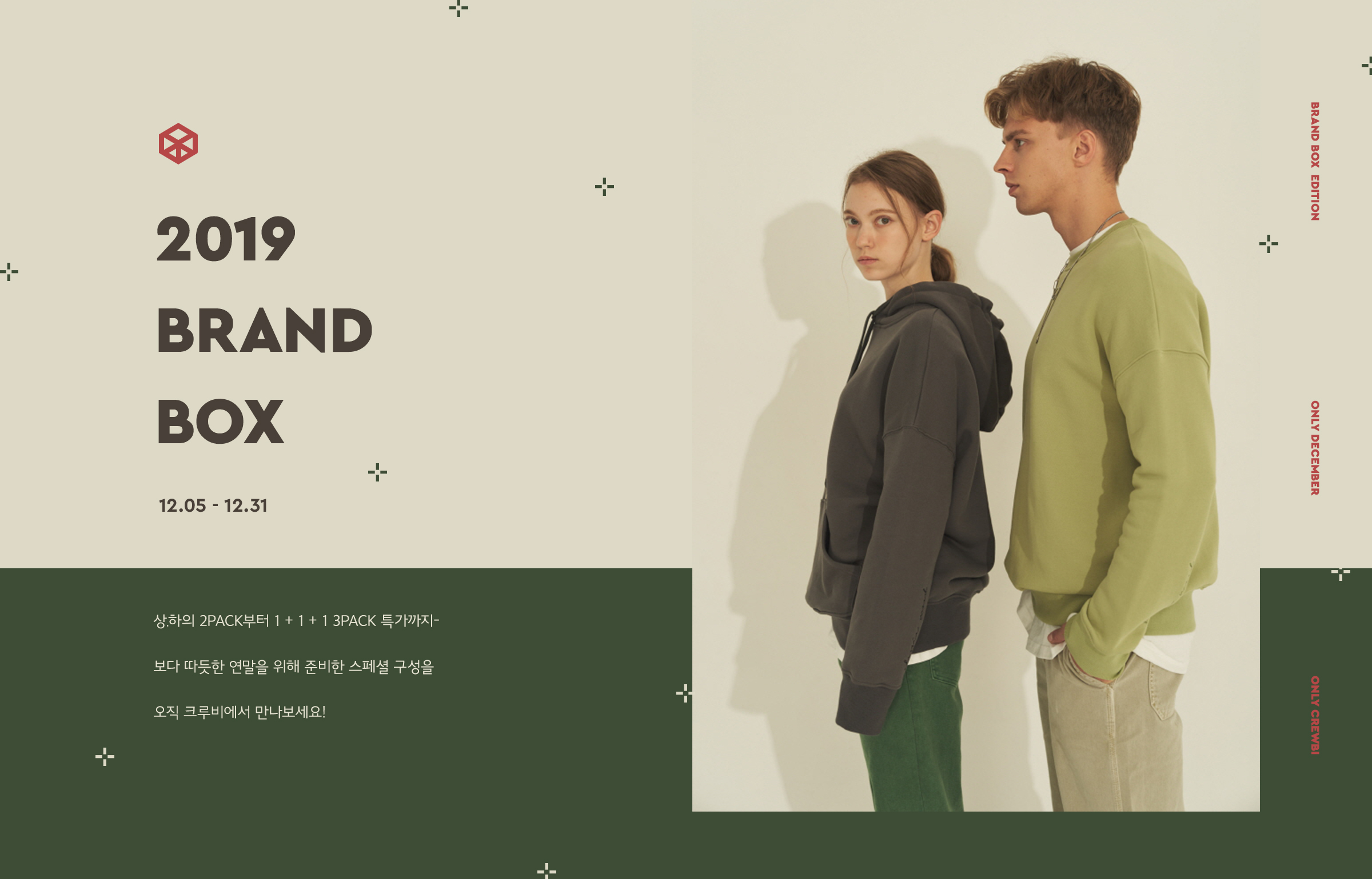 2019 브랜드박스 에디션