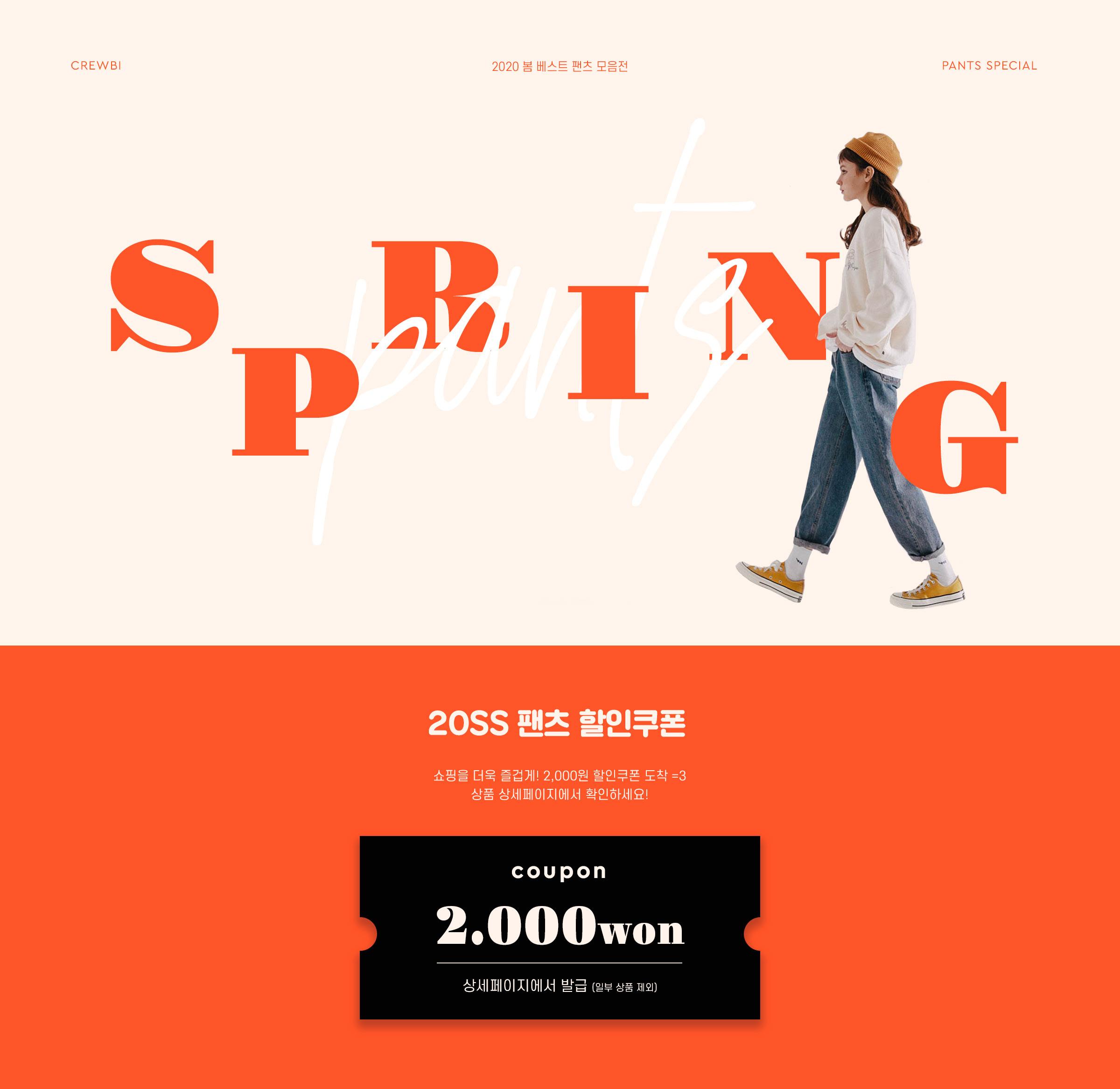 2020 봄 베스트 팬츠전