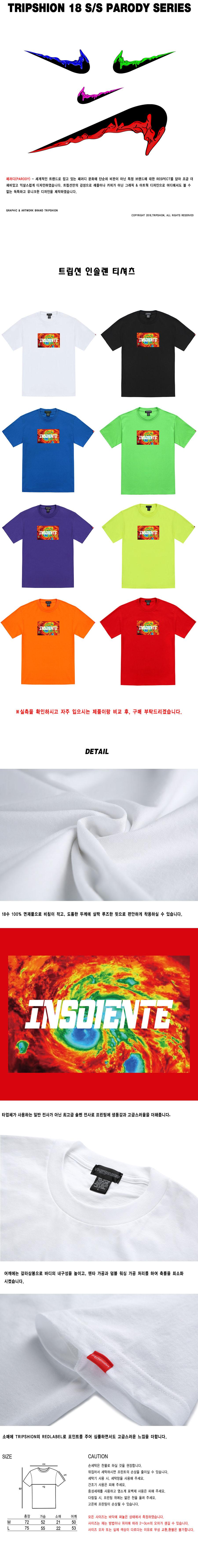 인솔렌 티셔츠 - 8컬러