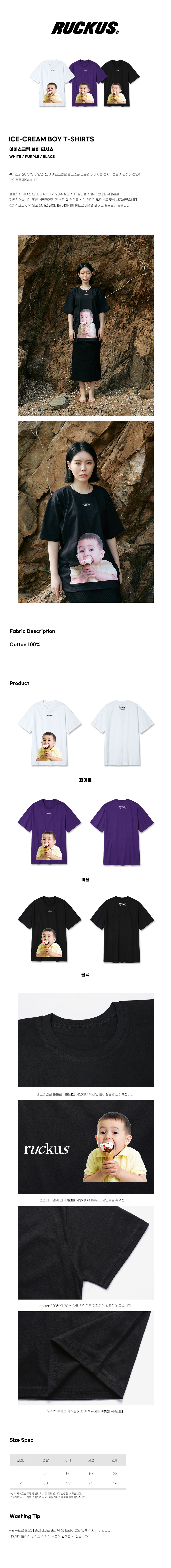 (rkst-0005)아이스크림 보이 티셔츠 3color