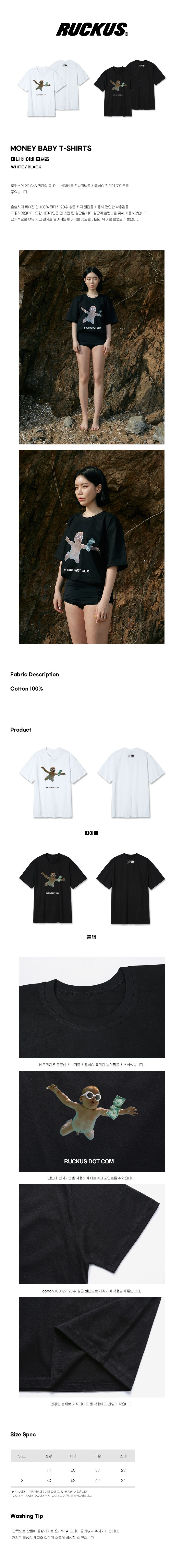 (rkst-0021)머니 베이비 티셔츠2color