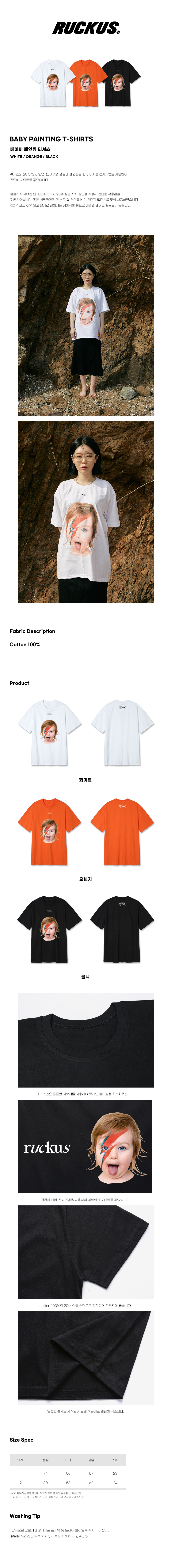 (rkst-0022)베이비 페인팅 티셔츠3color