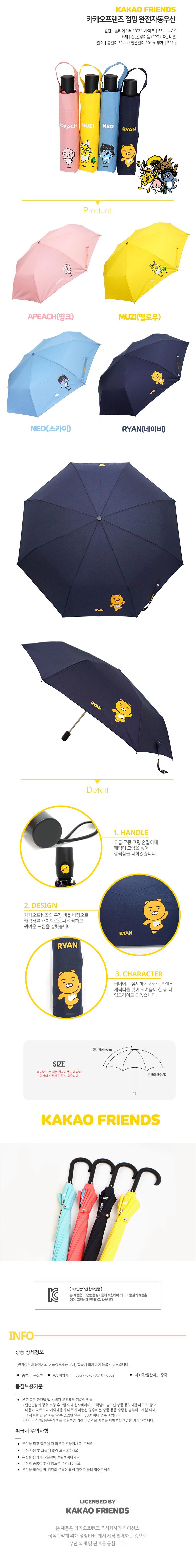 카카오프렌즈 3단 완전자동우산 [점핑-GUKTU70011]
