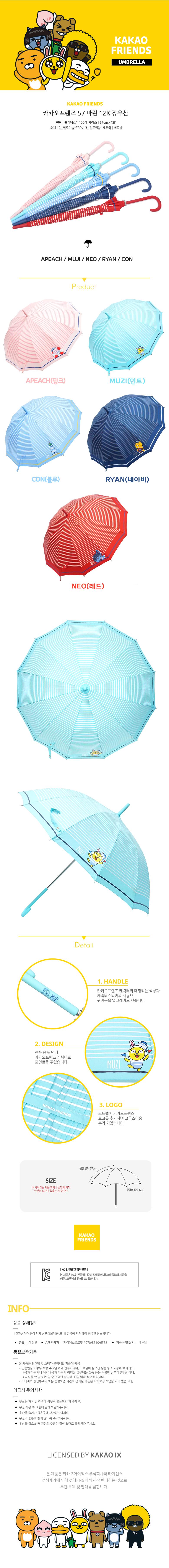 카카오프렌즈 자동장우산 [57마린12K-10026]
