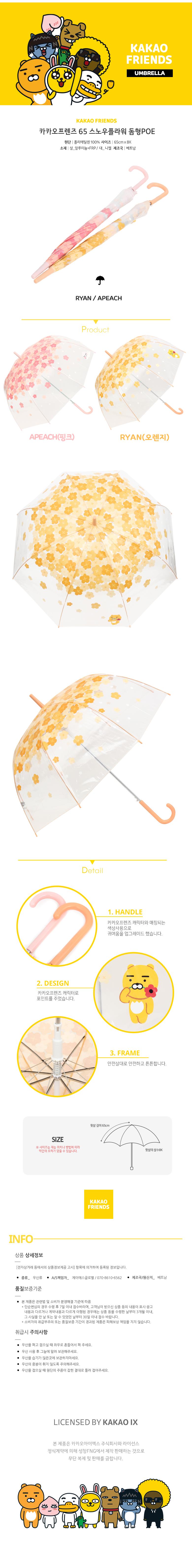 카카오프렌즈 자동장우산 [65스노우플라워돔형POE-80005]