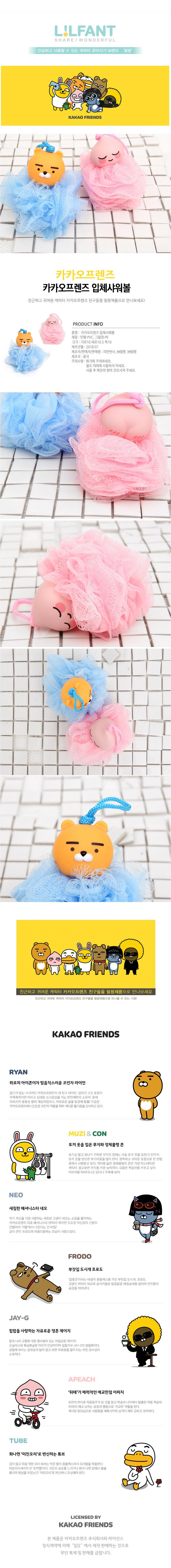 카카오프렌즈 샤워볼 [입체]