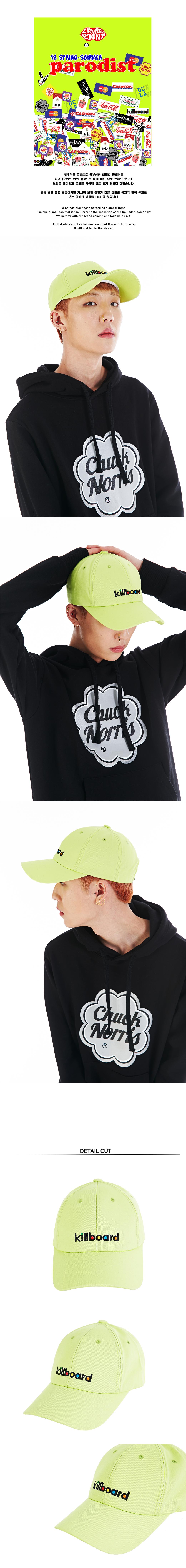 킬보드형광-모자.jpg