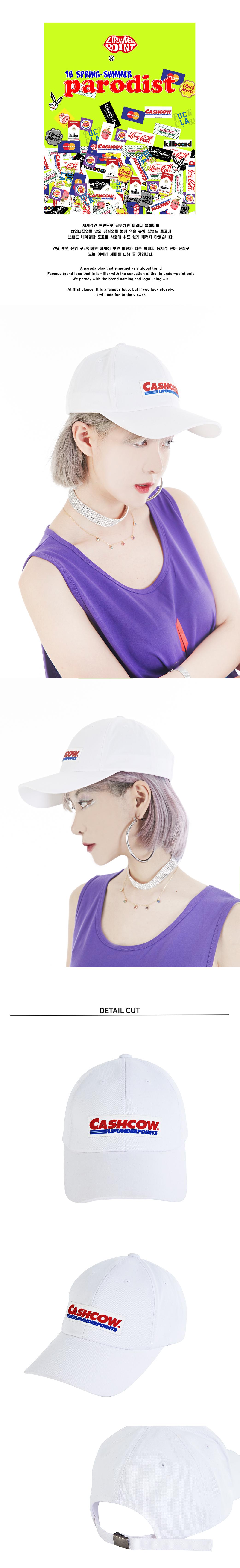 캐시카우화이트-모자.jpg