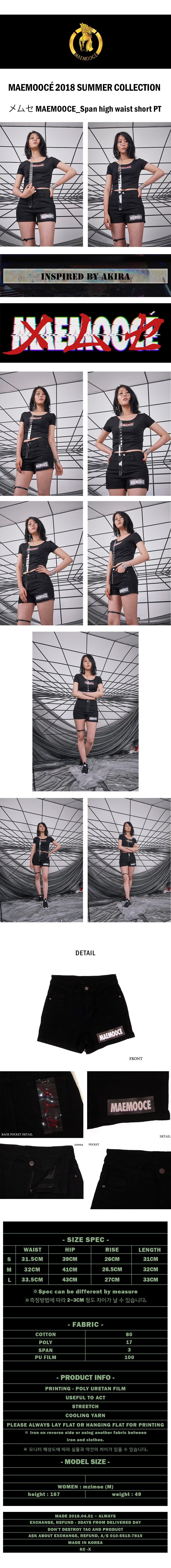 メムセ MAEMOOCE_Span high waist short PT copy.jpg