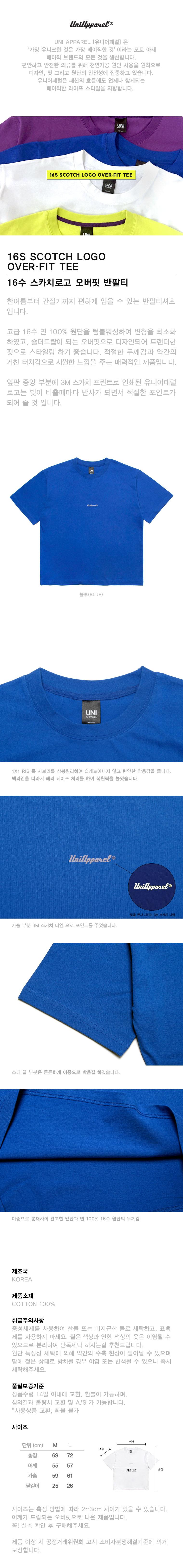 16수-스카치로고-오버핏-반팔티-(블루).jpg