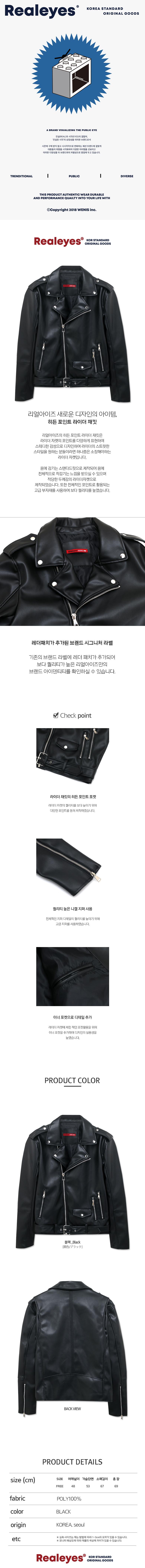 히든-포인트-라이더-재킷.jpg