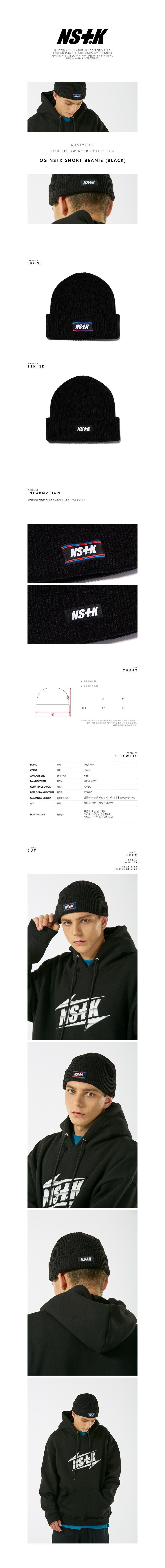 [NK] OG NSTK SHORT BEANIE (BLACK).jpg