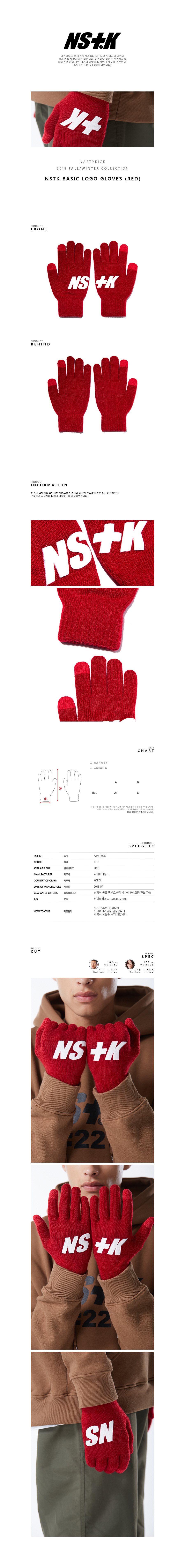 [NK] NSTK BASIC LOGO GLOVES (RED).jpg