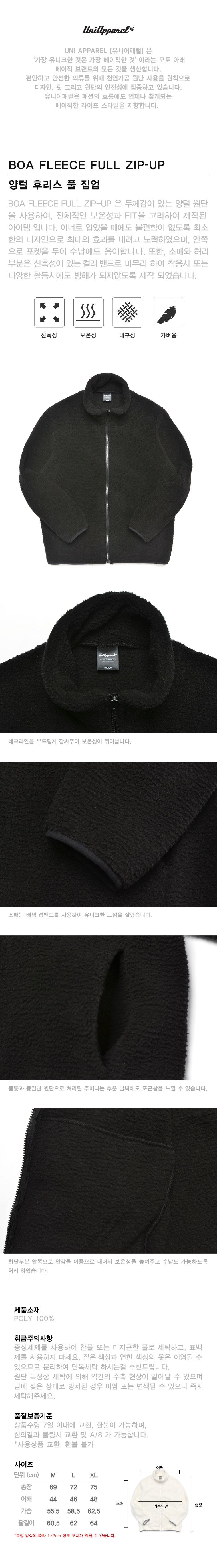 양털-후리스-풀집업-블랙.jpg