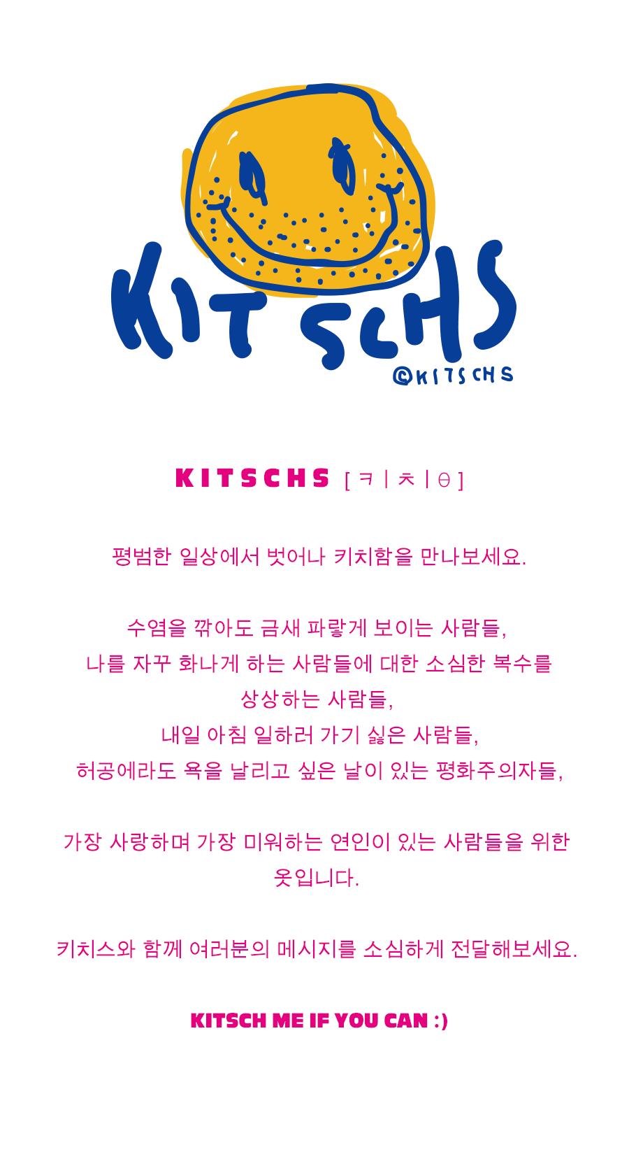 ★키치스 소개서 최신.png