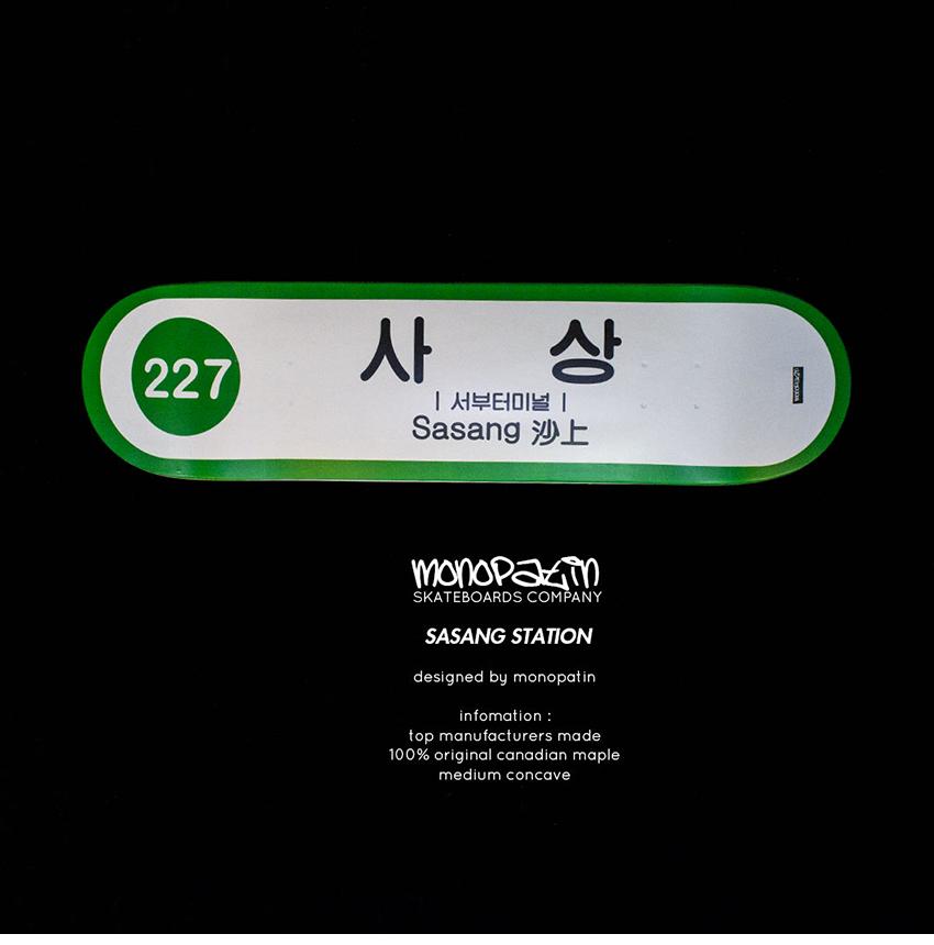 모노파틴-사상역-스케이트보드-데크-monopatin 26-sasang-station-skateboard-deck-1-1.png