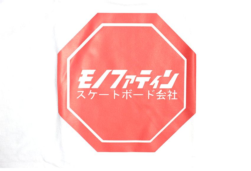 모노파틴-재팬-옥타곤-로고-나이트라이트-티셔츠-화이트-리플렉티브-반사-레드-monopatin-japan-octagon-logo-night-light-tshirt-white-reflective-red-9.png