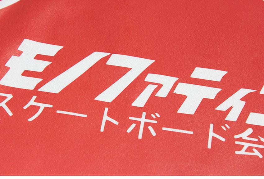 모노파틴-재팬-옥타곤-로고-나이트라이트-티셔츠-화이트-리플렉티브-반사-레드-monopatin-japan-octagon-logo-night-light-tshirt-white-reflective-red-13.png