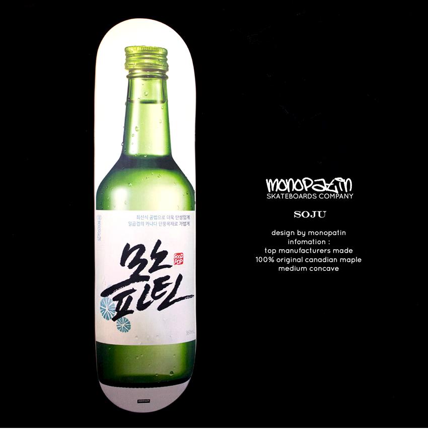 모노파틴-좋은데이-소주-스케이트보드-데크-monopatin-good-day-soju-skateboard-deck-1.png