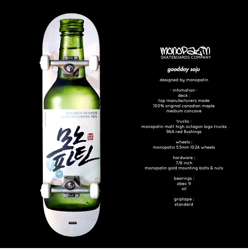 모노파틴-좋은데이-소주-풀커스텀-스케이트보드-monopatin-good-day-soju-complete-skateboard-1.png