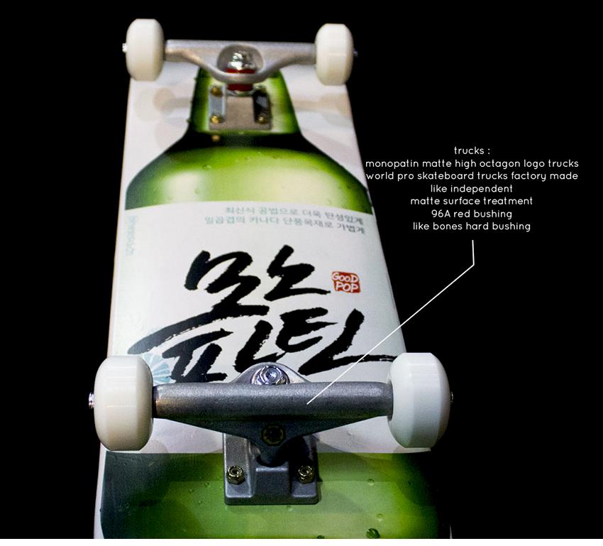 모노파틴-좋은데이-소주-풀커스텀-스케이트보드-monopatin-good-day-soju-complete-skateboard-6.png
