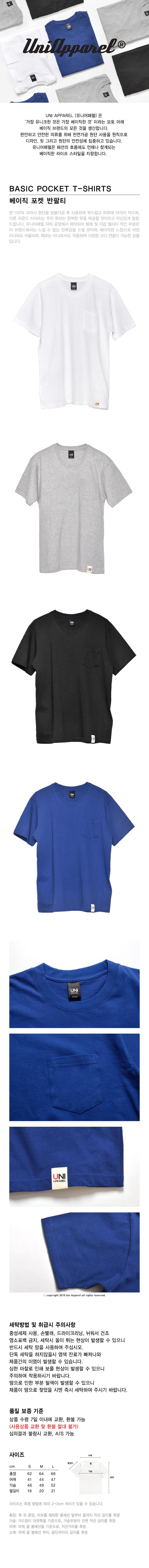 basic-pocket-tee-package.jpg