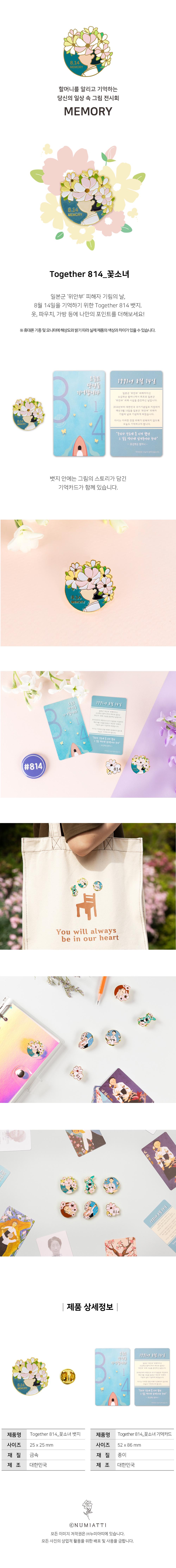 상세페이지_꽃소녀.jpg