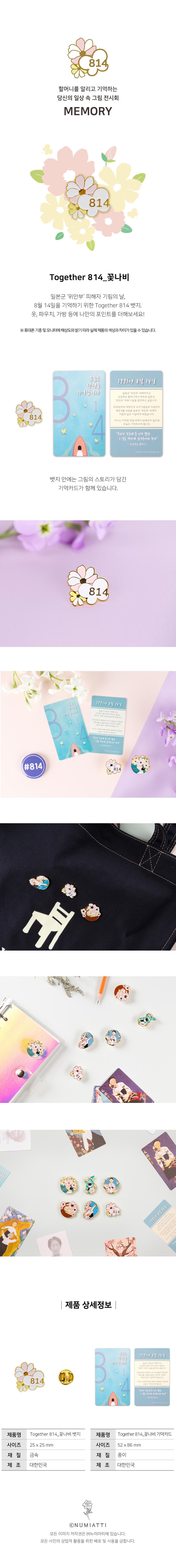 상세페이지-꽃나비.jpg