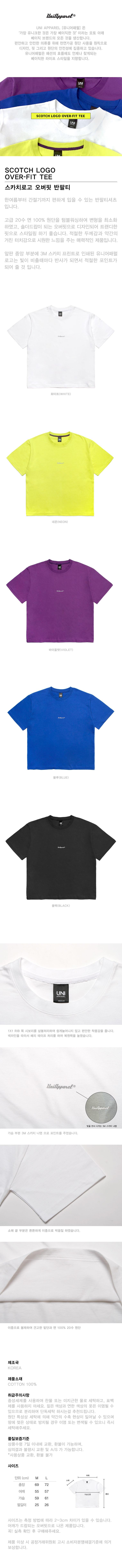 스카치로고-오버핏-반팔티-패키지20.jpg