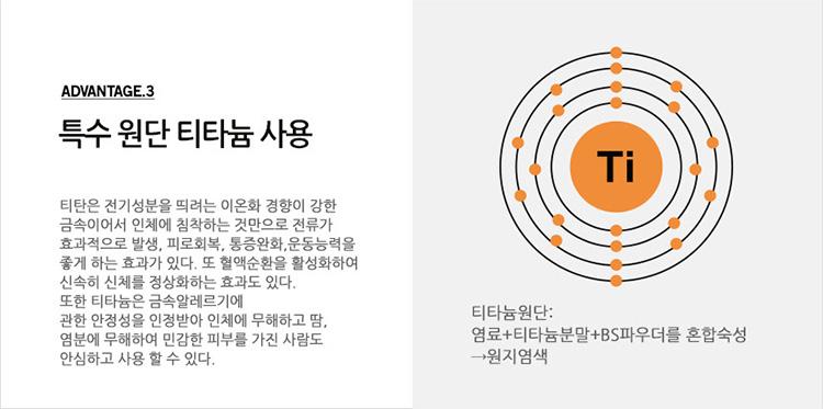 특수 원단 티타늄 사용.jpg