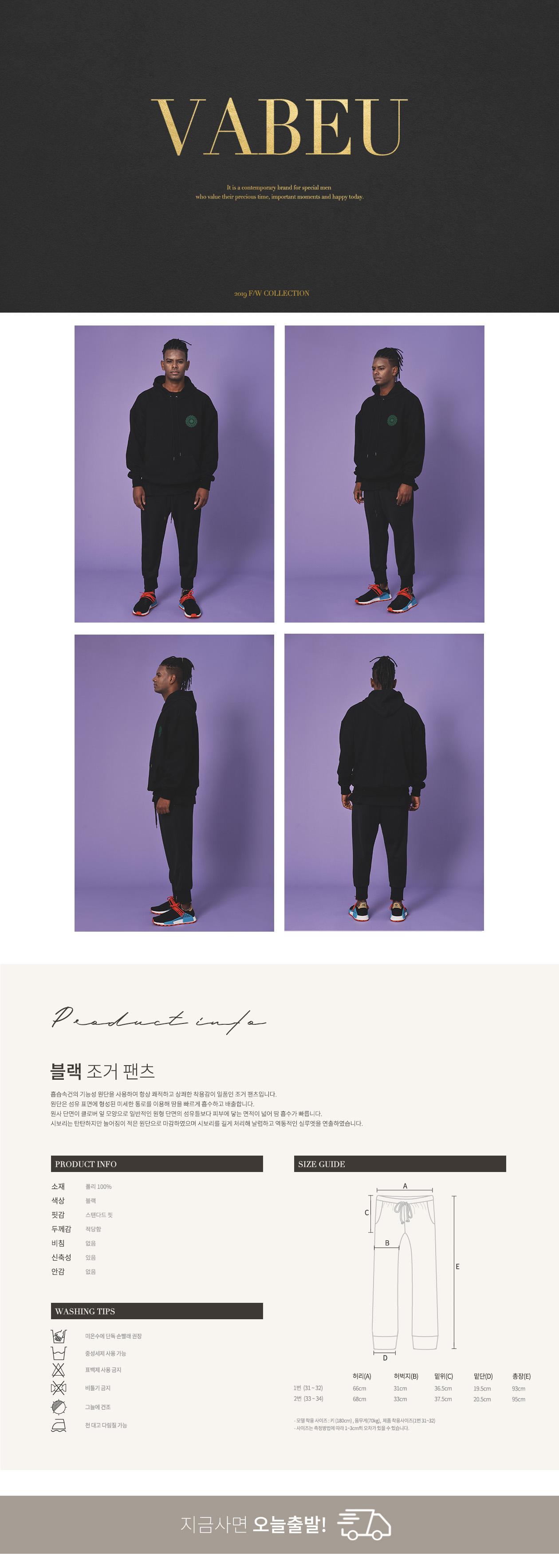 joggerpants_black_detail_1.jpg