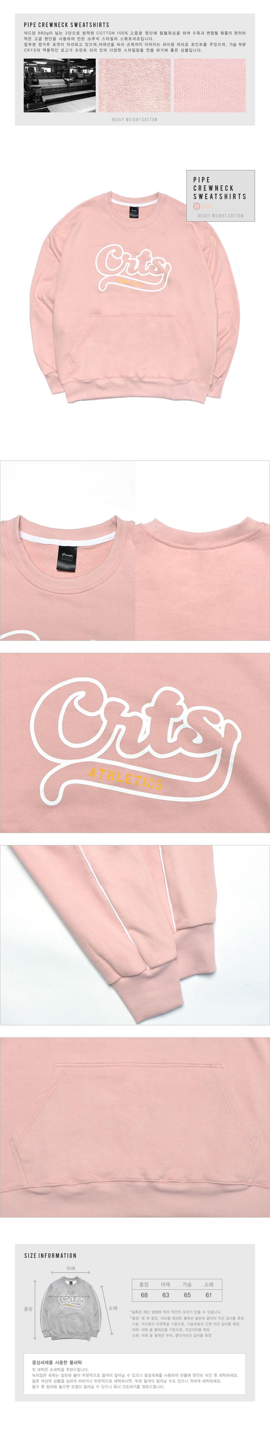 파이핑-크루넥-스웨트셔츠-핑크.jpg