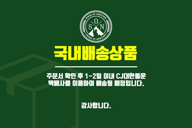 국내배송상품.jpg