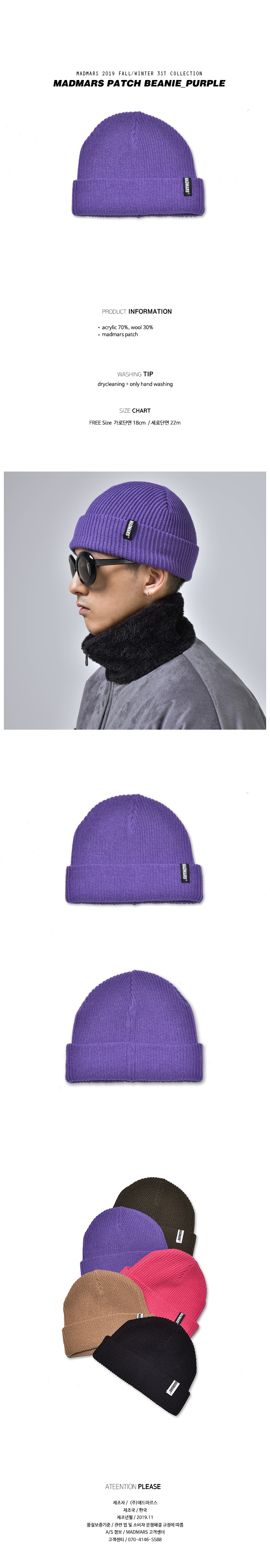 MADMARS PATCH BEANIE_PURPLE.jpg
