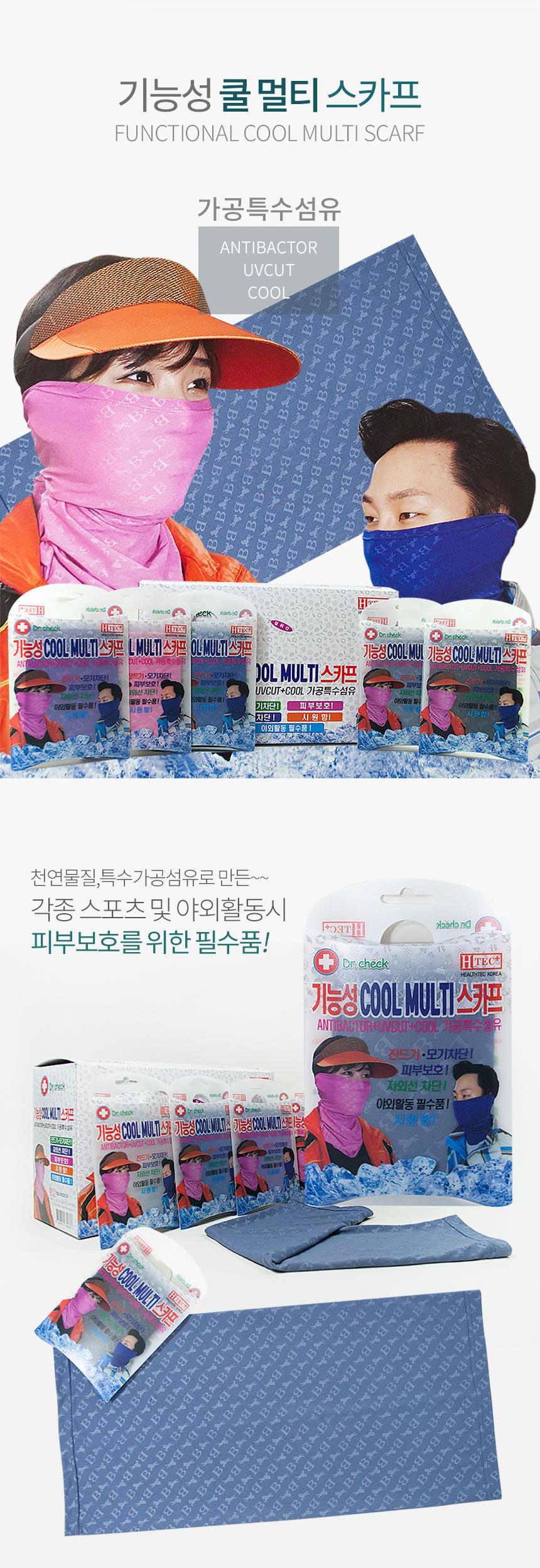 cool_multi_scarf_1.jpg