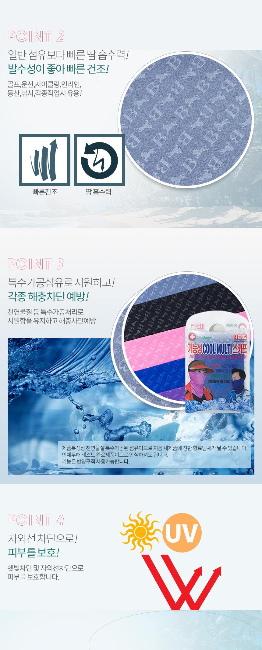 cool_multi_scarf_3.jpg