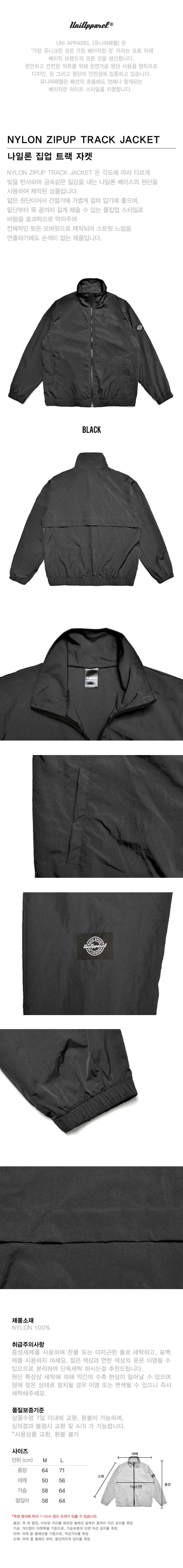 나일론-집업-트랙-자켓-블랙.jpg