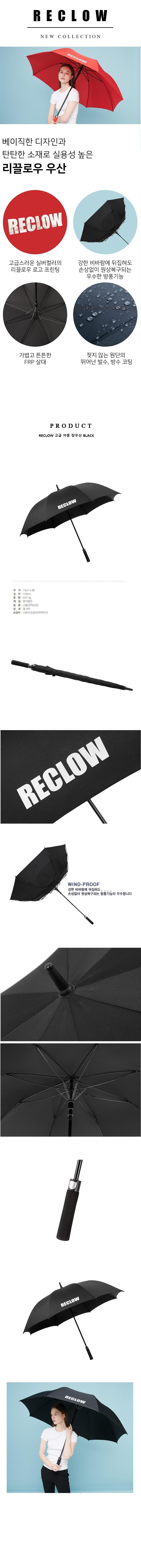 RECLOW 고급 자동 장우산 BLACK.jpg