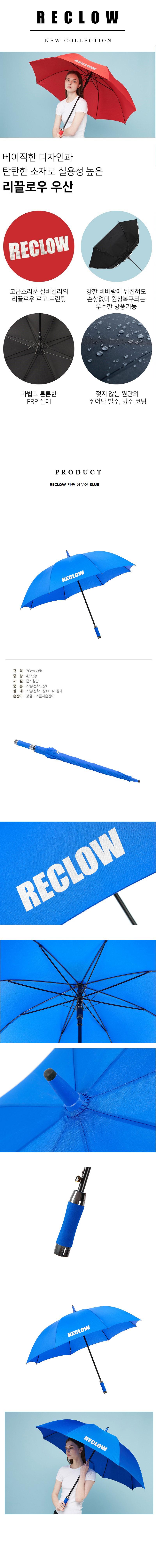 RECLOW 자동 장우산 BLUE.jpg