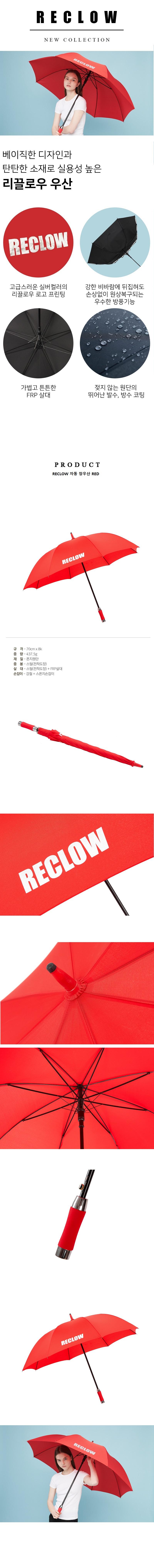 RECLOW 자동 장우산 RED.jpg
