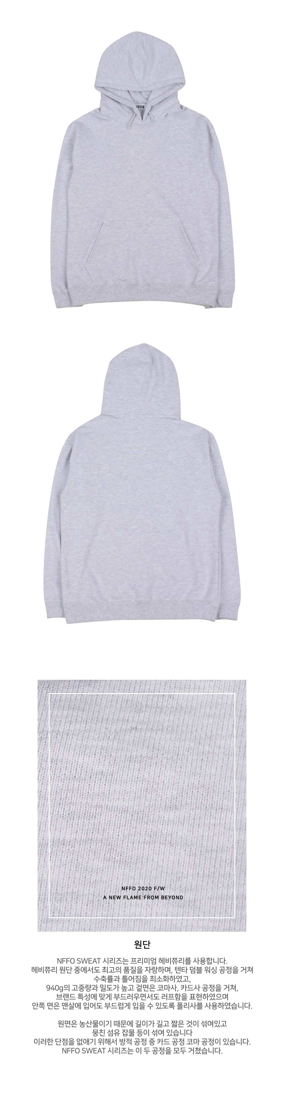 17 NFFO 2020FW Basic Sweat hoody l-gray 2.jpg