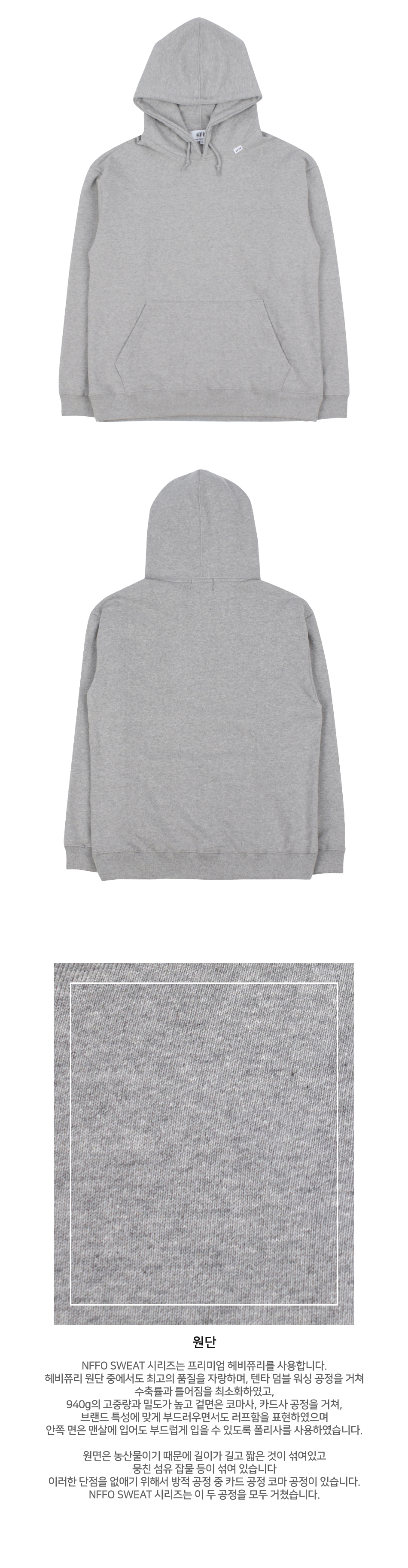 18 NFFO 2020FW Basic Sweat hoody gray 2.jpg