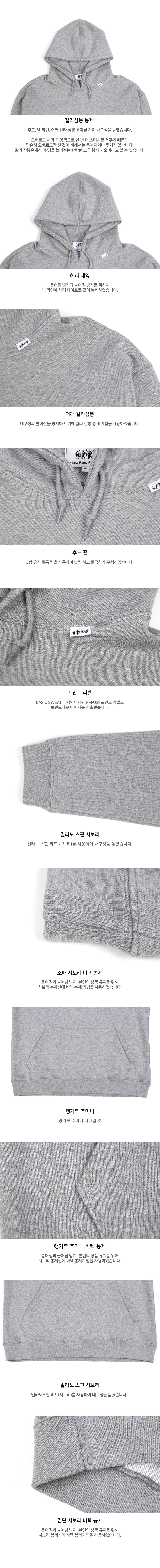 18 NFFO 2020FW Basic Sweat hoody gray 3.jpg